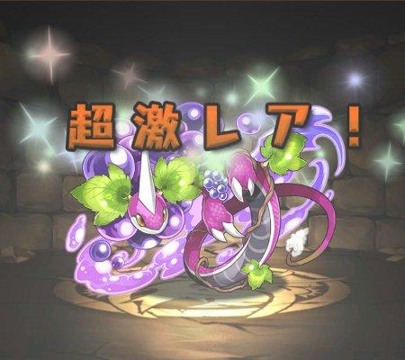 紫天の果実・ぶどうドラゴン 超激レア