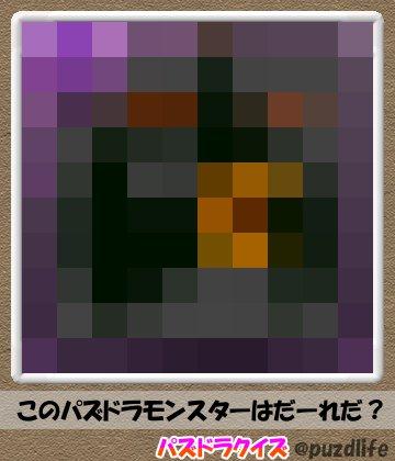 パズドラモザイククイズ24-6
