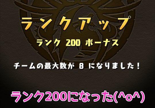 パズドラ女子「ランク200になった(^o^)」