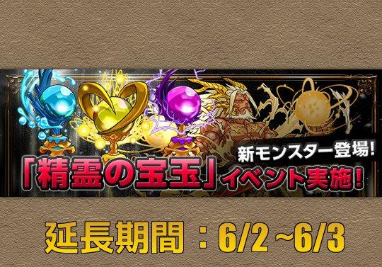 「精霊の宝玉」イベントが2日間延長!