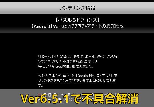 DBコラボ不具合を解消したVer6.5.1がリリース!Androidユーザーのみ要アップデート