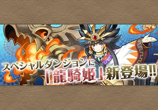 新スペダンは卑弥呼やクレオパドラが登場する「龍騎姫」シリーズ!三国神のスキル上げモンスターも