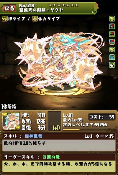 聖煌天の麒麟・サクヤ ステータス画面