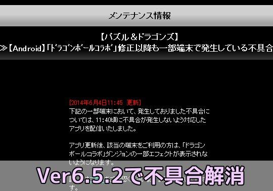 DBコラボ不具合再修正のVer6.5.2がリリース!