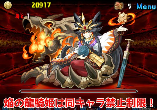 来週は焔の龍騎姫・闇の戦国龍・炎の神秘龍の3つが同時開催!