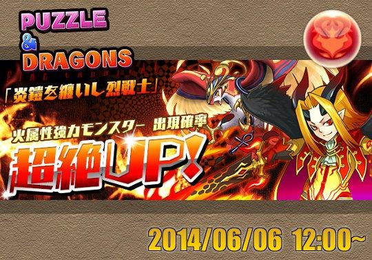 新レアガチャイベント『炎鎧を纏いし列戦士』が6月6日12時から開催!