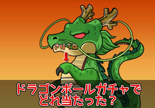【投票】ドラゴンボールコラボガチャでどのキャラ当たった?