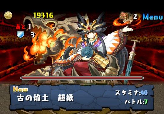 焔の龍騎姫 超級 攻略&ダンジョン情報