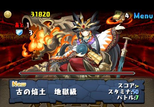 焔の龍騎姫 地獄級 攻略&ダンジョン情報