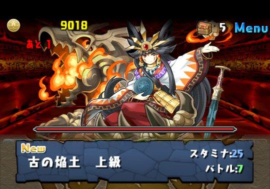 焔の龍騎姫 上級 攻略&ダンジョン情報