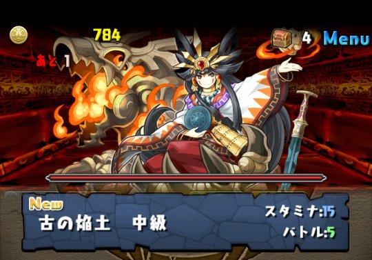 焔の龍騎姫 中級 攻略&ダンジョン情報