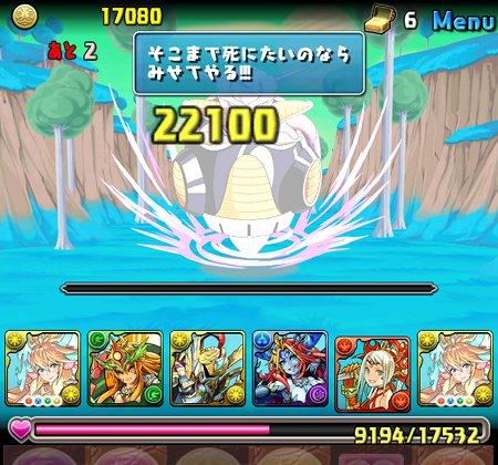 ドラゴンボールコラボ改級 7F 第1形態撃破