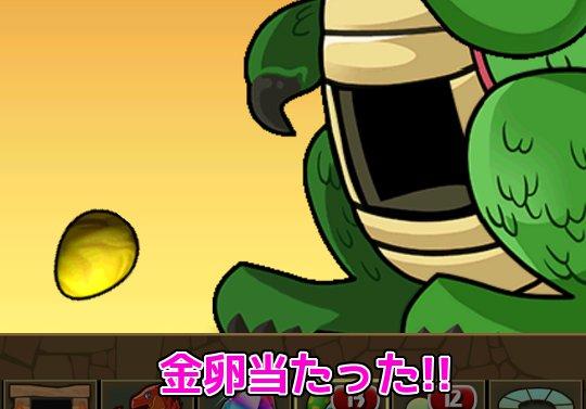 パズドラ女子「ドラゴンボールガチャ3回で金卵当たった(゚∀゚)!!」