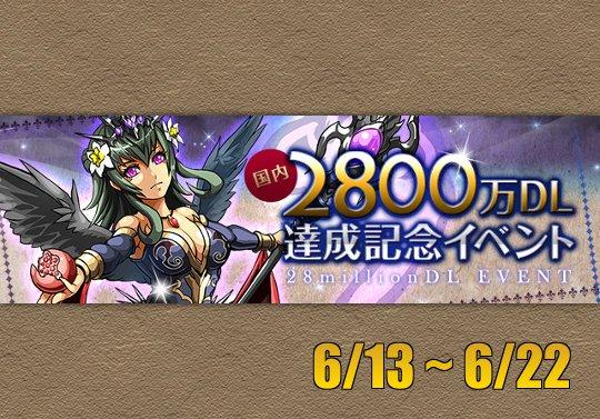 2800万DL記念イベントが来る!ゼウス・ヴァルカン降臨やケリ姫コラボなど