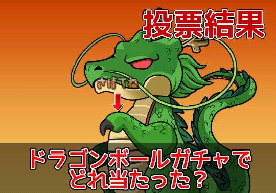 【投票結果】ドラゴンボールコラボガチャでどのキャラ当たった?