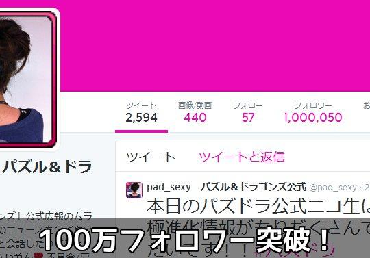 【日本で26位】公式Twitter・ムラコのフォロワーが100万を突破!
