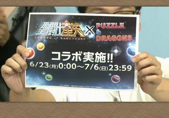 【ニコ生情報】聖闘士星矢コラボは6月23日スタート!その他ゼローグのLSを上方修正など