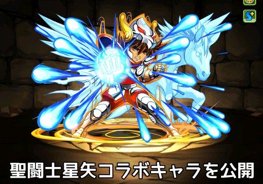 聖闘士星矢コラボのガチャ&ダンジョンキャラを公開!
