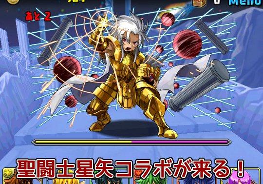 来週は「聖闘士星矢コラボ」「火の戦国龍」「地の神秘龍」の3ダンジョン開催!