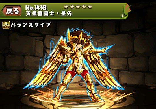黄金聖闘士・星矢のステータス