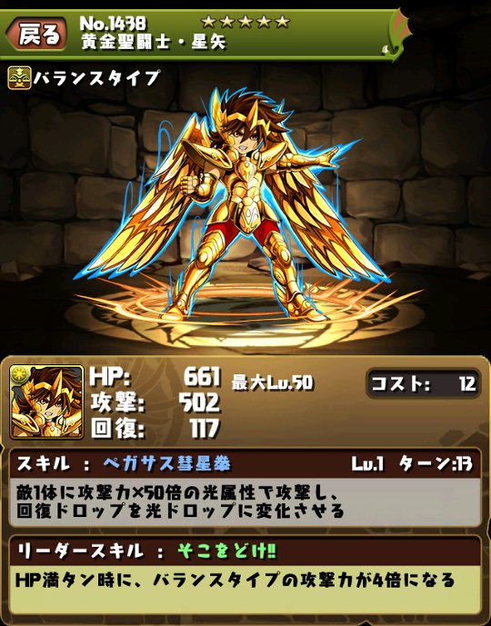 黄金聖闘士・星矢のスキル&ステータス