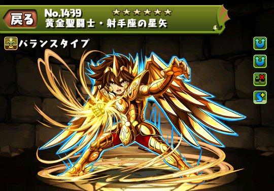 黄金聖闘士・射手座の星矢のステータス