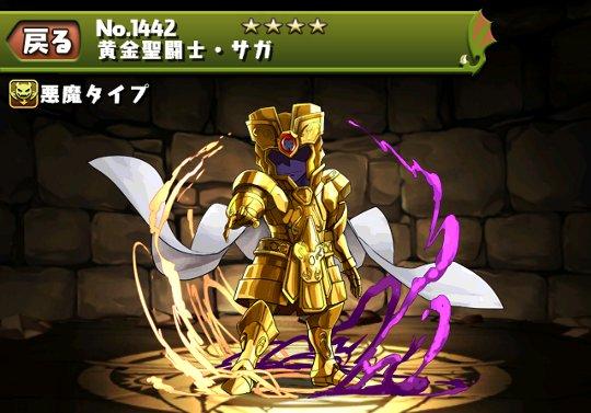 黄金聖闘士・サガのステータス