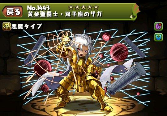 黄金聖闘士・双子座のサガのステータス