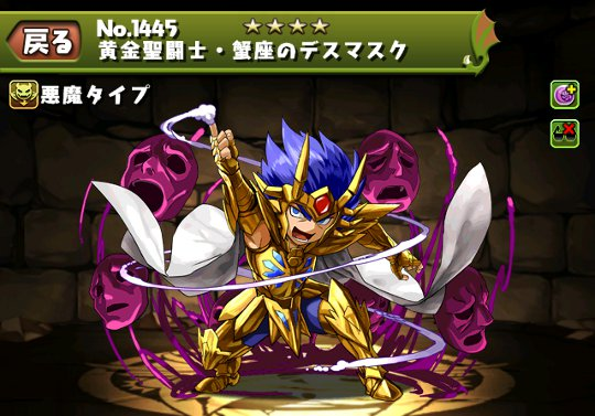 黄金聖闘士・蟹座のデスマスクのステータス