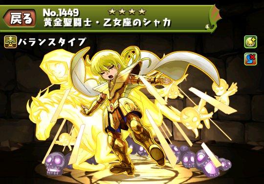 黄金聖闘士・乙女座のシャカのステータス