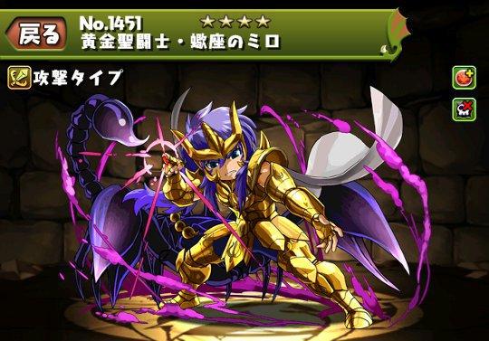 黄金聖闘士・蠍座のミロのステータス