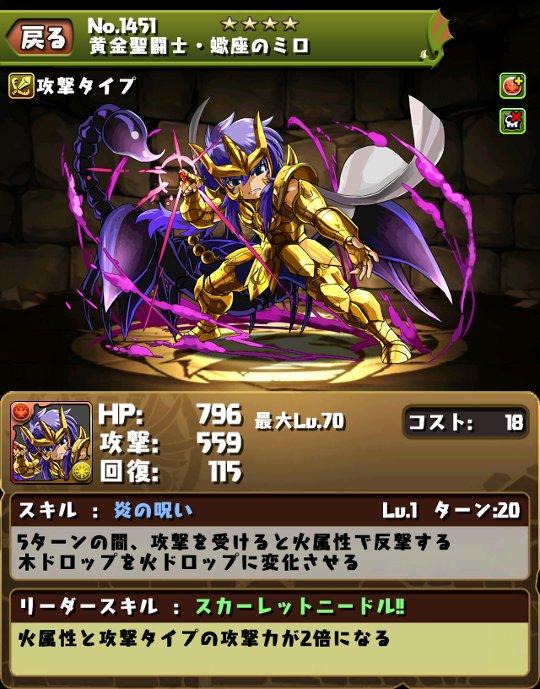 黄金聖闘士・蠍座のミロのスキル&ステータス