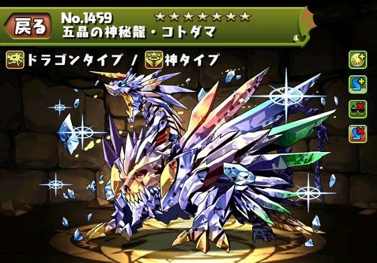 五晶の神秘龍・コトダマのステータス