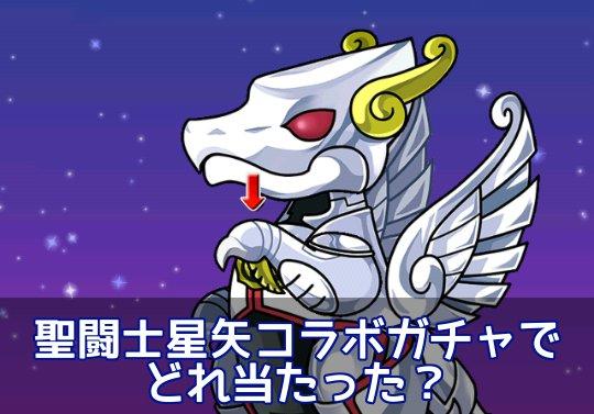 【投票】聖闘士星矢コラボガチャでどのキャラ当たった?