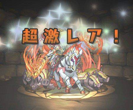 勝利の神・フレイ 超激レア