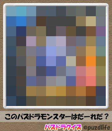 パズドラモザイククイズ25-3