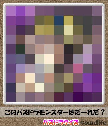 パズドラモザイククイズ25-4