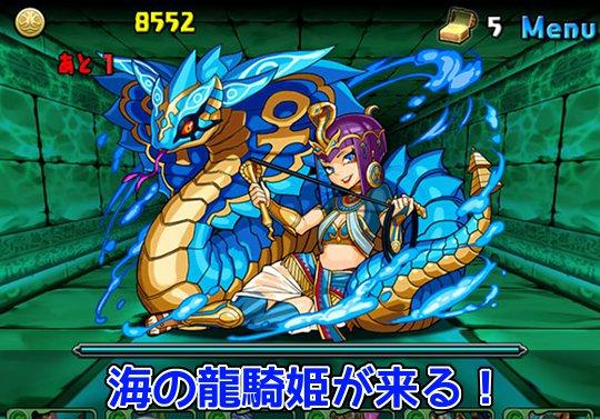 7月7日から海の龍騎姫がやってくる!孫権のスキル上げモンスターも出現