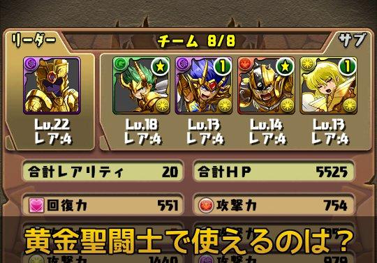 【投票】聖闘士星矢コラボのダンジョンキャラで使えるのは?