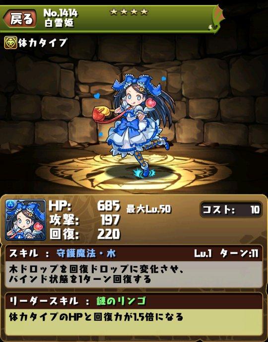 白雪姫のスキル&ステータス