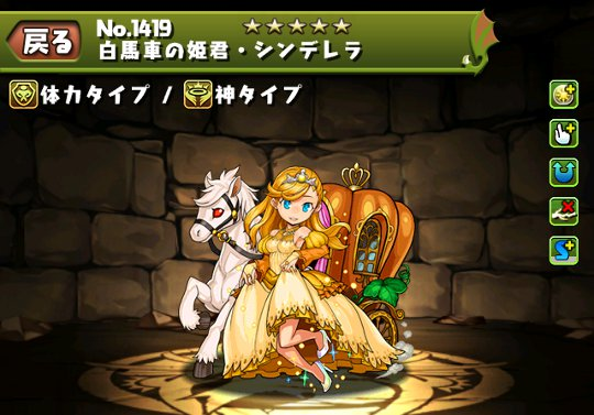 白馬車の姫君・シンデレラのステータス