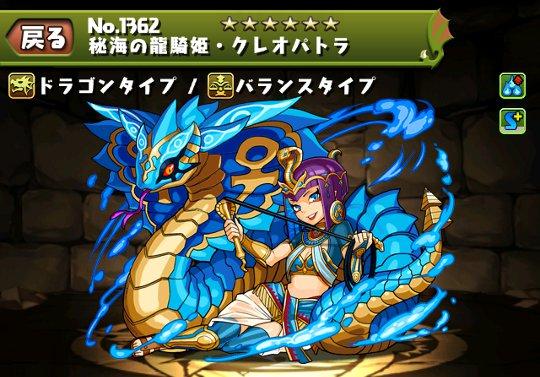 秘海の龍騎姫・クレオパトラのステータス
