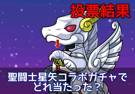 【投票結果】聖闘士星矢コラボガチャでどのキャラ当たった?