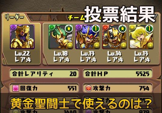 【投票結果】聖闘士星矢コラボのダンジョンキャラで使えるのは?