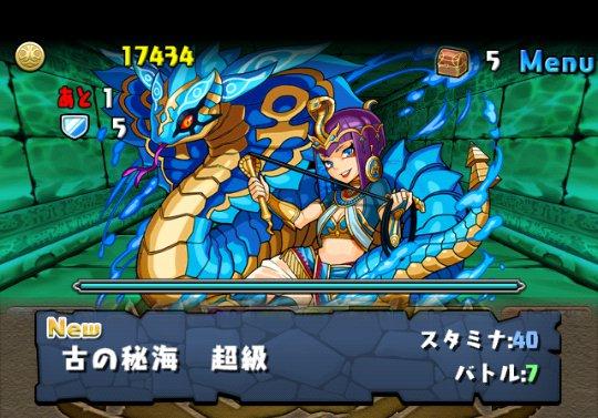 海の龍騎姫 超級 攻略&ダンジョン情報
