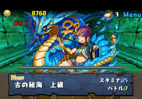 海の龍騎姫 上級 攻略&ダンジョン情報
