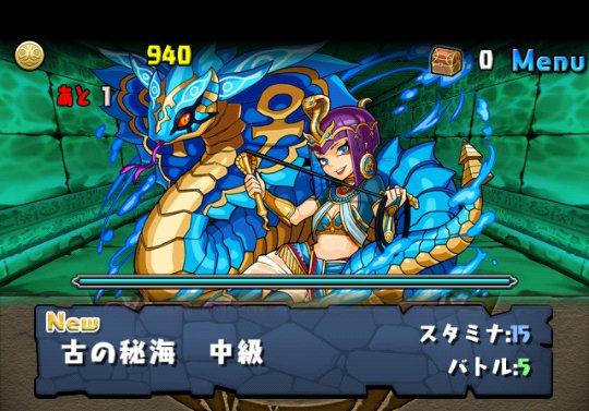 海の龍騎姫 中級 攻略&ダンジョン情報
