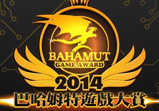 パズドラが台湾「バハムートゲーム大賞」でモバイル部門金賞を受賞!イベントあるかも