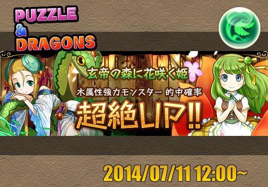新レアガチャイベント『玄帝の森に花咲く姫』が7月11日12時から開催!ツリーカーニバル