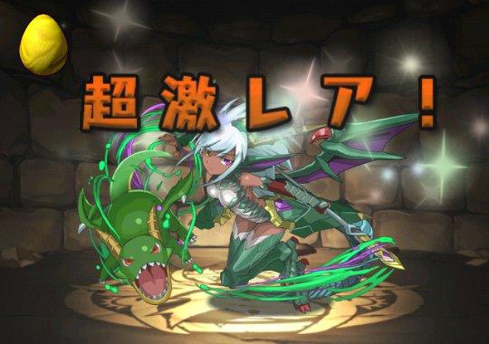 みずのん6回目 緑龍喚士・ソニア